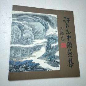 许占志中国画集