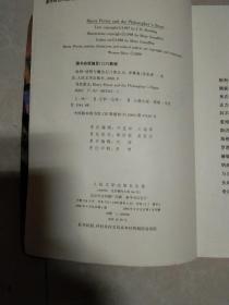 《哈利波特与魔法石》2000年一版一印内纸张蓝色