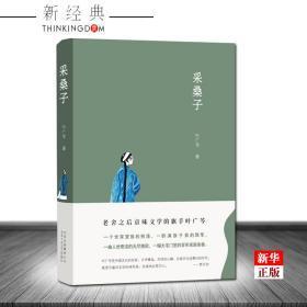 采桑子(精) 正版现货 叶广芩著描绘老北京一个世家望族的历史沧桑及其子女的命运历程大宅门里的百年家族画卷京味小说三部曲之一