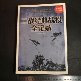 二战经典战役全记录