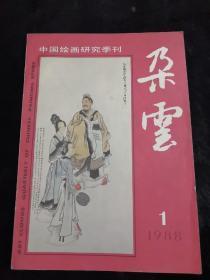 中国绘画研究季刊《朵云》