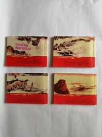 《红日》,81年曾获全国连环画绘画二等奖,由老画家汪观清绘画