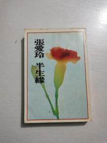 張愛玲作品《半生緣》皇冠叢書