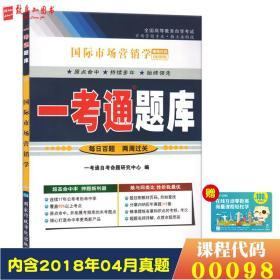 备战2020 自考辅导书 00098 0098 国际市场营销学 一考通题库内含历年真题 配套自考教材