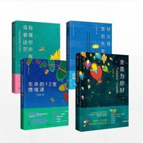 王浩威青春门诊系列 我懂你所有的青春迷茫 全是为你好 生命的12堂情绪课 好父母是后天学来的 套装4册 王浩威 著