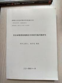 非法证据排除规则在中国的实施问题研究(2014.11.19 第一次统稿)