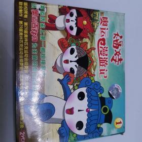 福娃奥运漫游记VCD,两碟装