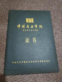 中国音乐学院  社会艺术水平考级  证书 古筝专业