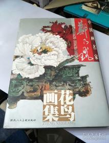 郑乃珖花鸟画集、画册、印谱、画展、图录