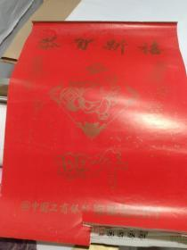 挂历(1995年)恭贺新禧 世界油画【13张全、塑膜画完好、隔离纸破】