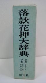 落款花押大辞典 上下2卷全  1982年初版  带盒子  品相好  日本直发包邮
