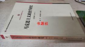 马克思主义政治学研究-(第1辑.2011)【库存书)