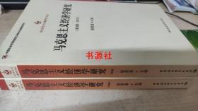 马克思主义经济学研究(第3辑 2013)【马克思主义专题研究文丛】 库存新书
