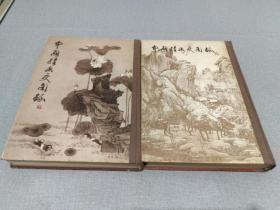 中国绘画史图录 上下