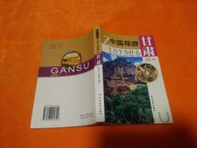 中国导游十万个为什么:甘肃