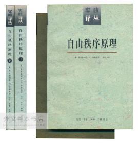 The Constitution of Liberty 中文原版-《宪政译丛:自由秩序原理》(自由宪章)(上下册,两册全)