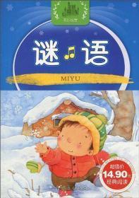 谜语/幼儿经典启蒙阅读丛书