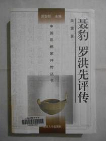 聂豹罗洪先评传(中国思想家评传丛书典藏版)