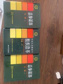 中国人民解放军总参谋部 文献1-2 中国人民组织沿革文献2三本