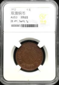 民国,湖南双旗十文,原光美品评级币收藏级