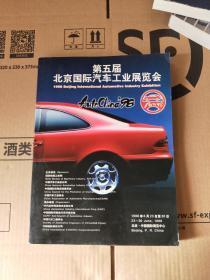 第五届北京国际汽车工业展览会 1998