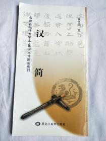 《汉简》魏文源编