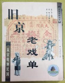 旧京老戏单:从宣统到民国