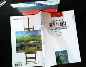 美术与设计2011.2