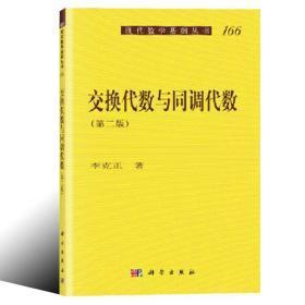 交换代数与同调代数 第二版 李克正 科学出版社书籍 自然科学 数学 代数数论组合理论