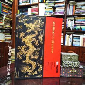 《北京德宝成立十五周年拍卖会. 古籍文献专场》