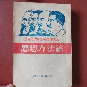 民国版《思想方法论》稀见书 好品 马克思恩格斯列宁斯大林著 毛泽东作序  东北书店 安东 民国三十七年翻印 私藏 书品如图