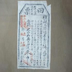 礼亲王府~回票(民国七年)