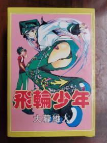 漫画:飞轮少年(1-4册全)带盒