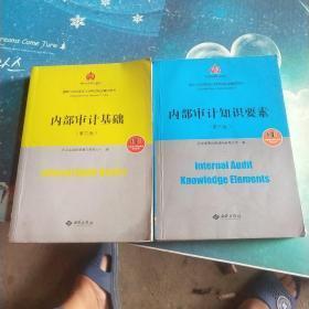国际注册内部审计师考试指定辅导用书:内部审计基础、内部审计知识要素(2本合售) 第五版