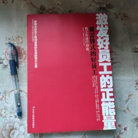 企业员工红色培训经典必读教材:做雷锋式的好员工