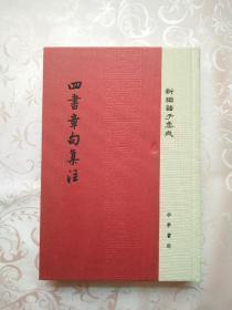 四书章句集注/精装/新编诸子集成(一版一印)