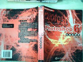 Adobe Photoshop6 纵模新视界