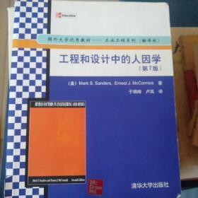 国外大学优秀教材:工程和设计中的人因学(第7版)