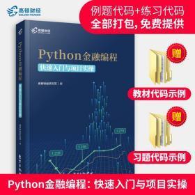 2020年 Python金融编程快速入门与项目实操高顿财经研究院编python小白基础教程从入门到精通金融数据分析实战零视频教程教材书籍