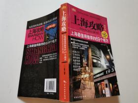 上海攻略:上海最值得推荐的69个地方