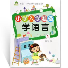 爱德少儿 学语言(1)/小学入学准备 幼儿考试幼升小预备数字组成分解10以内加法