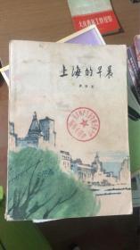 上海的早晨(第一部)