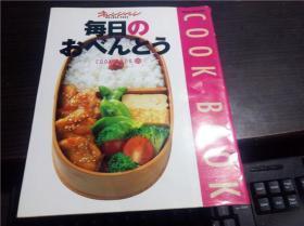 日文日本原版书 COOK BOOK 15 毎日のおべんとう 大16开平装