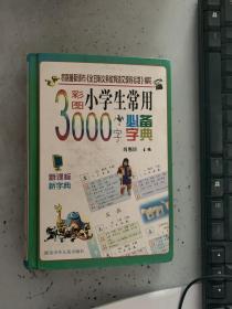 特价! 彩图小学生常用3000字必备字典