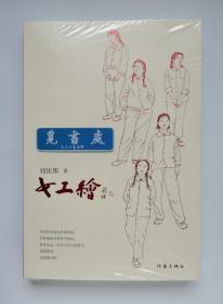 【签名本】女工绘 刘庆邦亲笔签名本 鲁迅文学奖得主刘庆邦长篇新作  一版一印 实图 现货