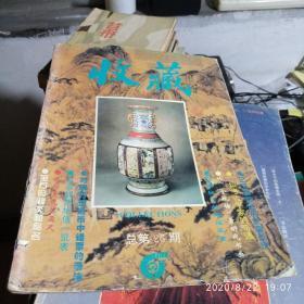 收藏1995年第2期