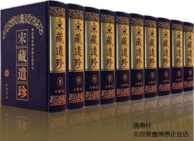 正版 宋藏遗珍大32开20卷1箱25公斤 佛教经书 宗教佛书 中国书店