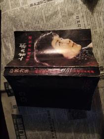 以苦为乐:新凤霞艺术生涯(舞台艺术生活丛书)