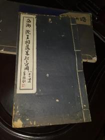 西湖钱王祠落成纪念册