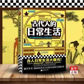 古代人的日常生活 正版现货 平装 讲历史的王老师 著历史普及 中国史 一本书满足你对古人日常生活的全部好奇 新华书店书籍